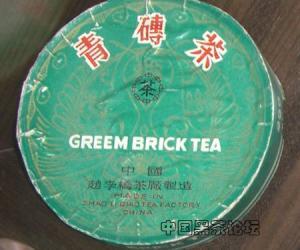 """珍稀赵李桥砖茶厂圆形""""凤凰青砖茶"""""""