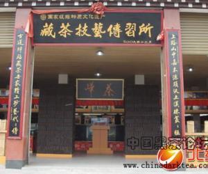 藏茶:老成都眼中的藏茶技艺传习所