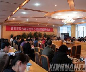 藏茶:雅安建研究中心 四川欲争得茶马古道研究高点
