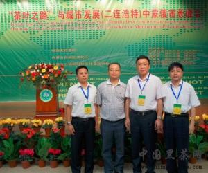 重走茶叶之路 传播中国文化 振兴亚欧商道