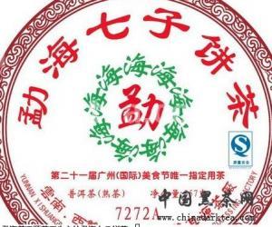 云南勐海普洱源茶厂赞助首届中国(广州)茶文化精品博览会礼品茶