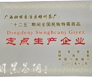 梧州茶厂喜获全国民族特需商品定点生产企业牌匾