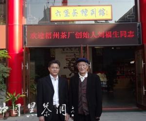 """梧州茶厂入选""""广西老字号"""""""