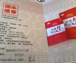 湖南黑茶试水保健品市场